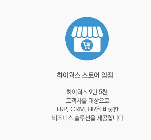 하이웍스 스토어 입점 하이웍스 9만 5천 고객사를 대상으로 ERP, CRM, HR을 비롯한 비즈니스 솔루션을 제공합니다.