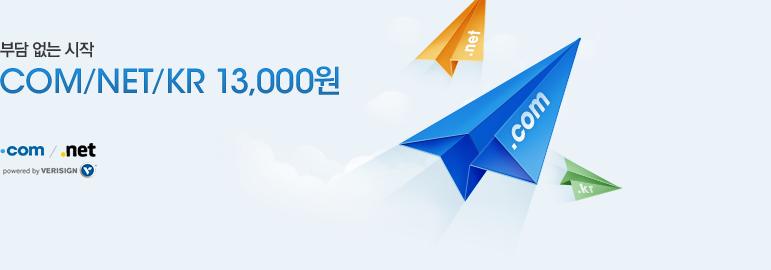 부담 없는 시작 COM/NET/KR 13,000원