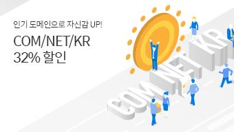 인기 도메인으로 자신감 UP! COM/NET/KR 32% 할인