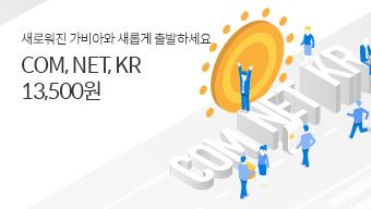 COM/NET/KR 32%할인 새로워진 가비아와 새롭게 출발하세요