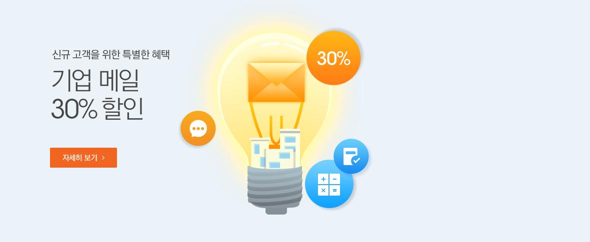 신규 고객을 위한 특별한 혜택 기업 메일 30% 할인