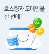호스팅과 도메인을 한 번에 호스팅 20% 할인 + 도메인 무료
