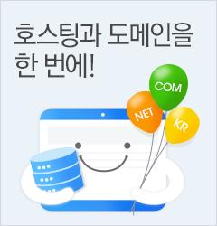 호스팅과 도메인을 한 번에 호스팅 20% 할인과 도메인 무료
