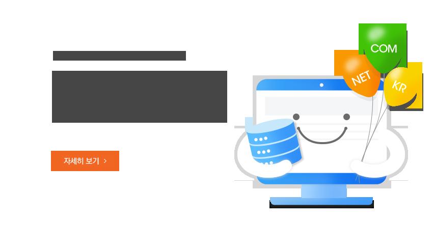 호스팅20%할인 + 도메인 무료, 호스팅과 도메인을 한 번에