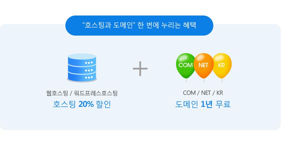 호스팅과 도메인 한 번에 누리는 혜택: 웹호스팅 워드프레스호스팅 20%할인, COM NET KR 도메인 1년 무료