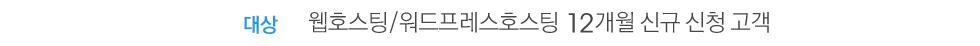 대상: 웹호스팅/워드프레스호스팅 12개월 신규 신청 고객