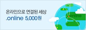 온라인으로 연결된 세상 .online 5,000원
