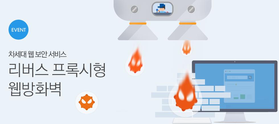 차세대 웹 보안 서비스 리버스 프록시형 웹방화벽