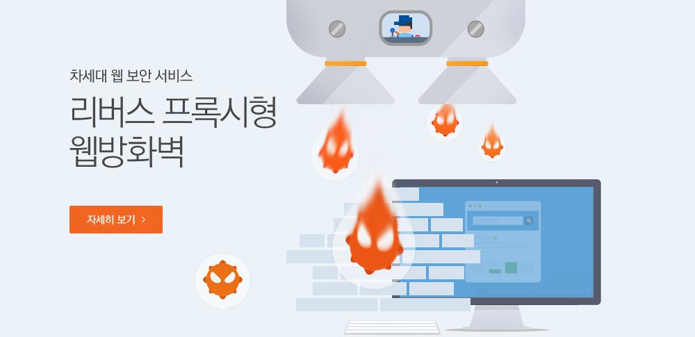 비용은 웹호스팅, 성능은 서버호스팅 가상 서버호스팅 출시