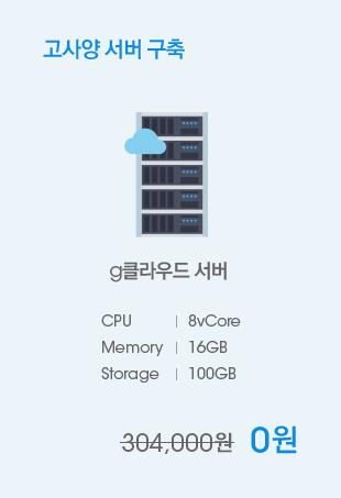 고사양 서버 구축 0원