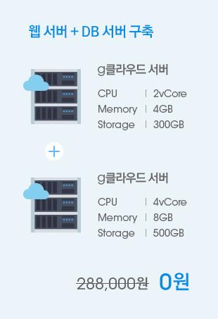 웹 서버 + DB 서버 구축 0원