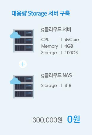 대용량 Storage 서버 구축 0원