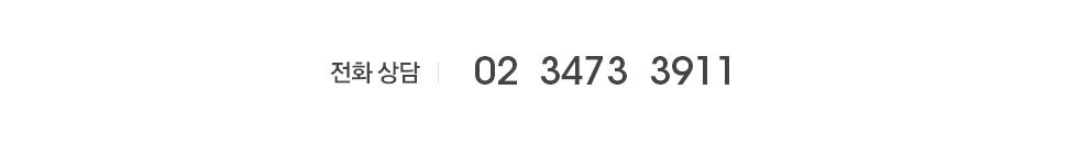 전화 상담 02 3473 3911