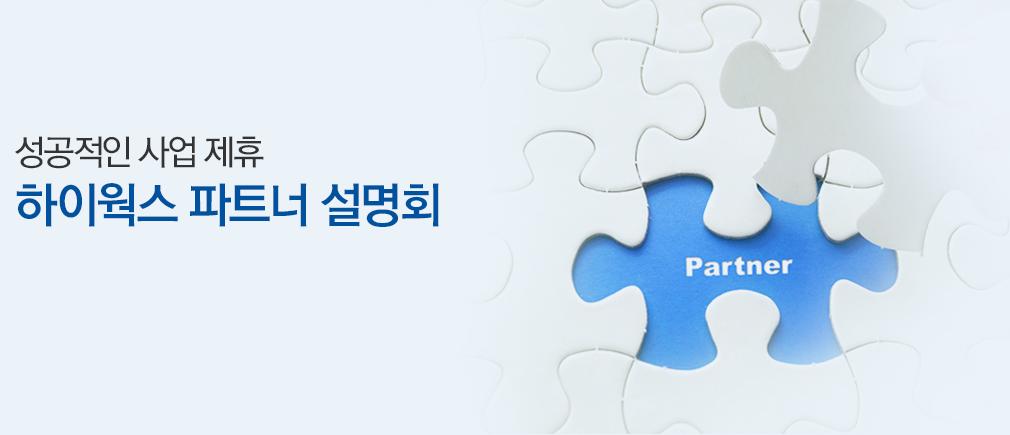 성공적인 사업 제휴 하이웍스 파트너 설명회