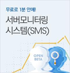 무료로 1분 안에! 서버모니터링시스템(SMS)