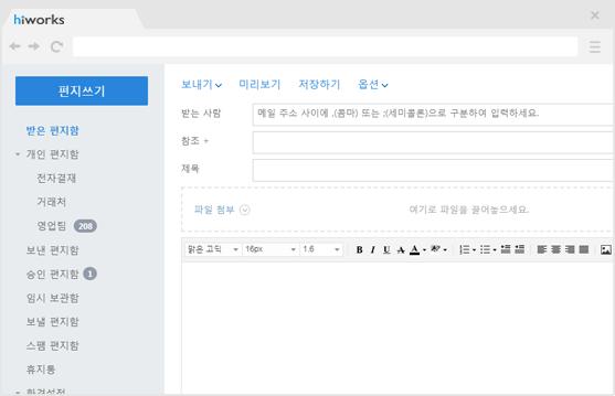 하이웍스 기업메일