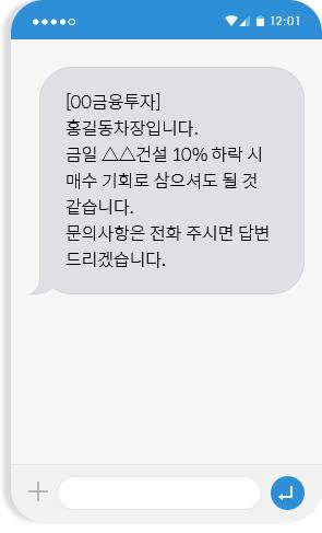 메시징 SMS 발송 사례