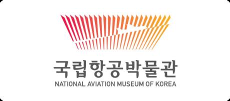 국립항공박물관