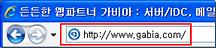 보안서버인증서를 구축하지 않은 사이트
