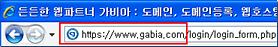 보안서버인증서를 구축한 사이트