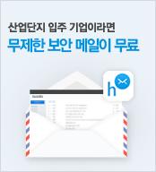 산업단지 기업이라면 무제한 보안 메일이 무료!!