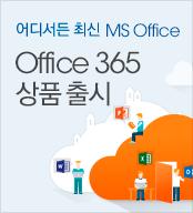 어디서든 최신 MS Office를 사용하세요! Office 365 상품 출시