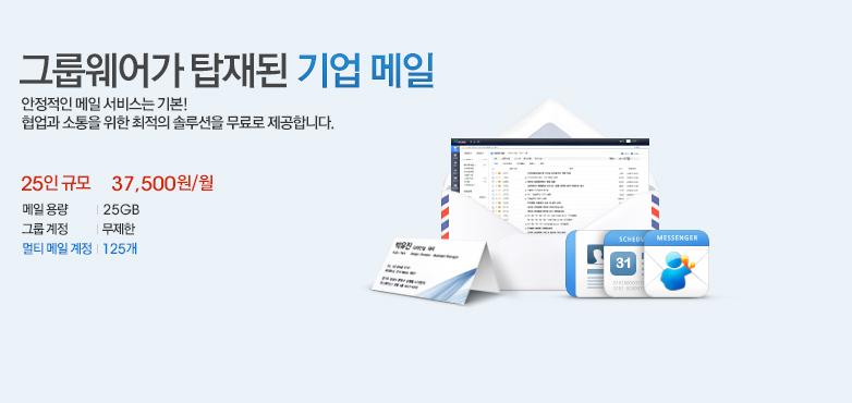 그룹웨어가 탑재된 기업 메일