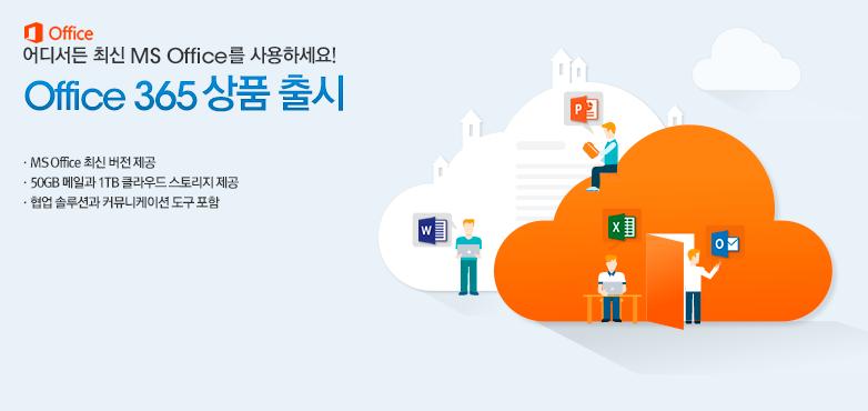 어디서든 최신 MS Office를 사용하세요! Office365 상품 출시