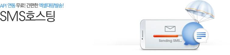 API 연동 무료! 간편한 엑셀대량발송 SMS 호스팅