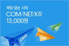 COM/NET/KR 13,000원!