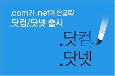 .com과 .net이 한글로! .닷컴/.닷넷 출시