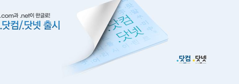 .COM과 .NET이 한글로! .닷컴 / .닷넷 출시