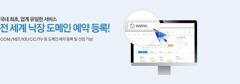 국내 최초, 업계 유일한 서비스. 전세계 낙장 도메인 예약 등록! COM/NET/KR/CC/TV 등 도메인 예약 등록 및 선점 가능!