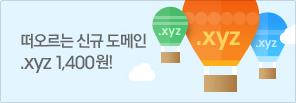 떠오르는 신규 도메인 .xyz 1,400원!