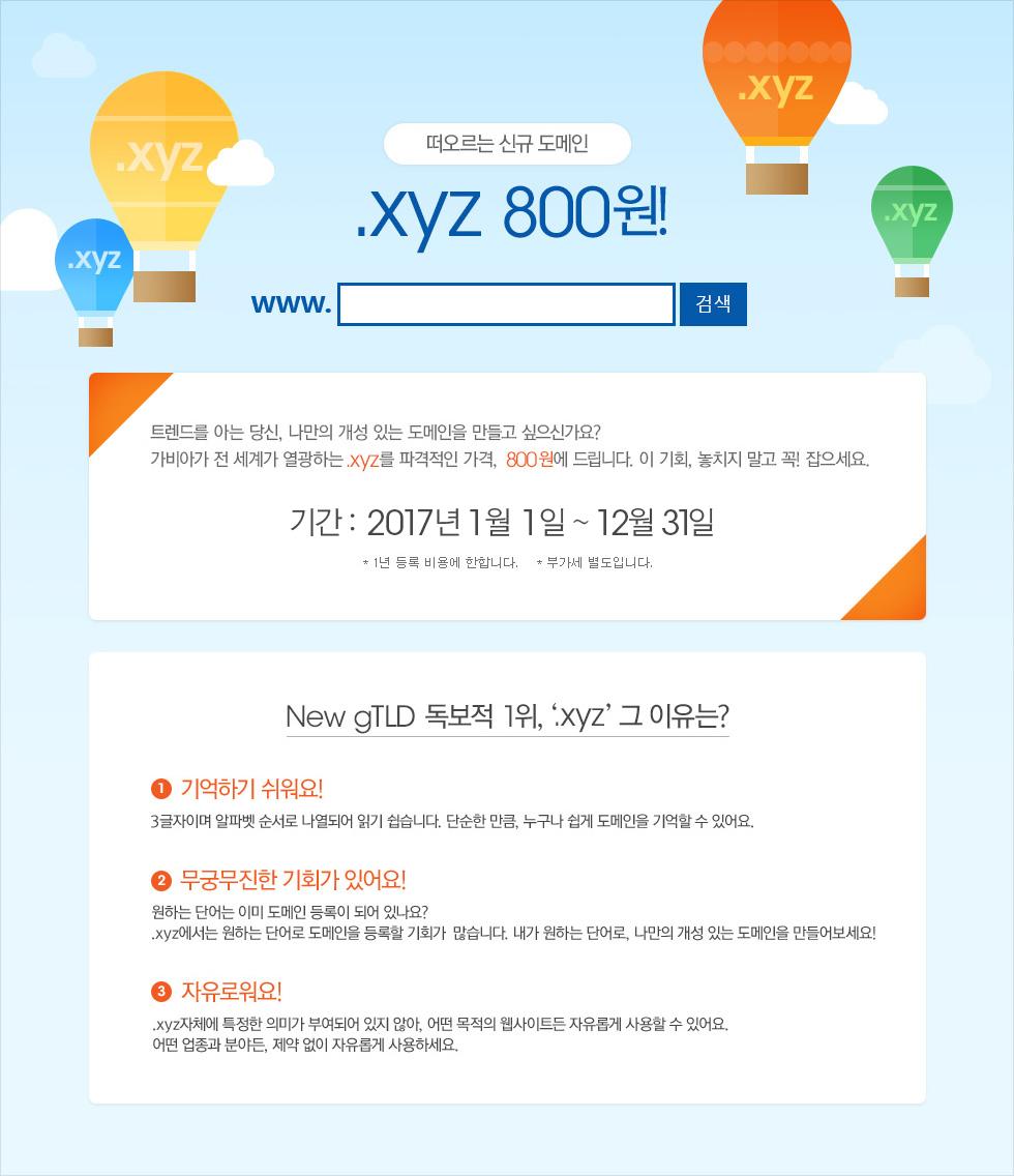 떠오르는 신규 도메인 .xyz 800원! 기간 2016년10월10일 ~ 12월31일