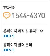 고객센터 - 1544-4370, 홈페이지 제작 및 유지보수 ARS5, 홈페이지 빌더 문의 ARS2