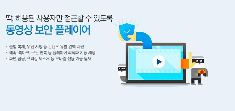 딱, 허용된 사용자만 접근할 수 있도록 동영상 보안 플레이어