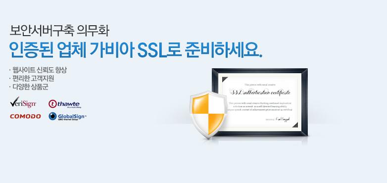 보안서버구축 의무화 인증된 업체 가비아 SSL로 준비하세요.