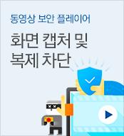 동영상 보안 플레이어 화면 캡쳐 및 복제 차단