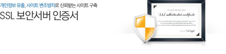 개인정보 유출, 사이트 변조방지로 신뢰받는 사이트 구축 SSL 보안서버 인증서