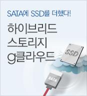 SATA에 SSD를 더했다! 하이브리드 스토리지 g클라우드