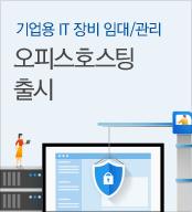기업용IT 장비 임대/관리 서비스 오피스 호스팅