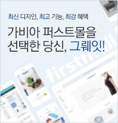 최신 디자인 최고 기능 최강 혜택 가비아 퍼스트몰을 선택한 당신 그뤠잇!