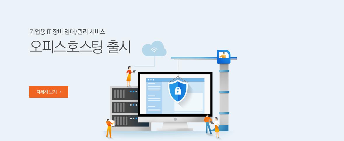 기업용 IT 장비 임대,관리 서비스 오피스 호스팅 출시