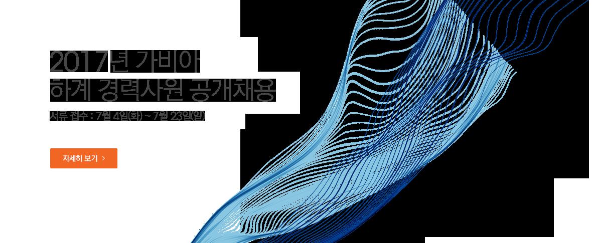 2017 경력 공채